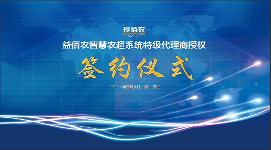 益佰农布局全国——10大区域特级代理商成功签约